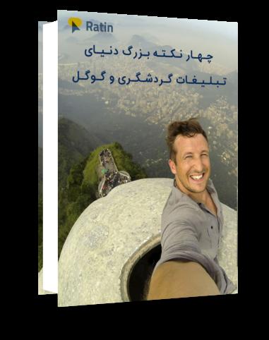 کتاب تبلیغات گردشگری