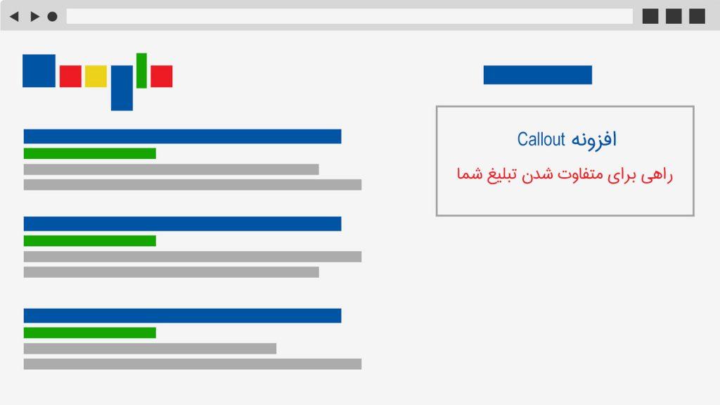 چگونه از افزونه Callout در تبلیغات گوگل، به نفع خود استفاده کنیم