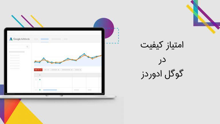 امتیاز کیفیت یا Quality score در تبلیغات کلیکی به چه عواملی بستگی دارد
