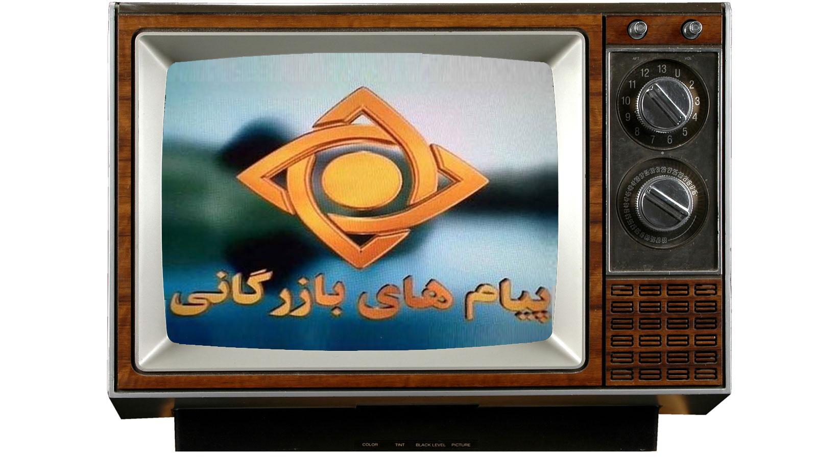 محاسن و معایب تبلیغات تلویزیونی