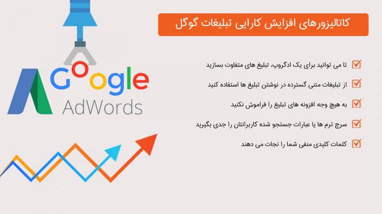 کاتالیزورهای افزایش کارایی تبلیغات گوگل