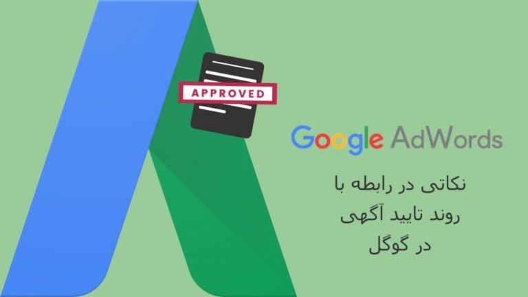 تایید آگهی در گوگل