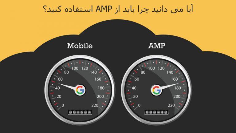 آیا می دانید چرا باید از AMP برای ساخت صفحات فرود ادوردزتان استفاده کنید؟