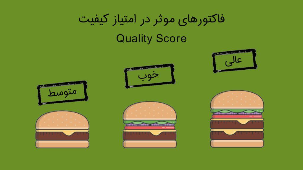 فاکتورهای موثر در امتیاز کیفیت (Quality Score)