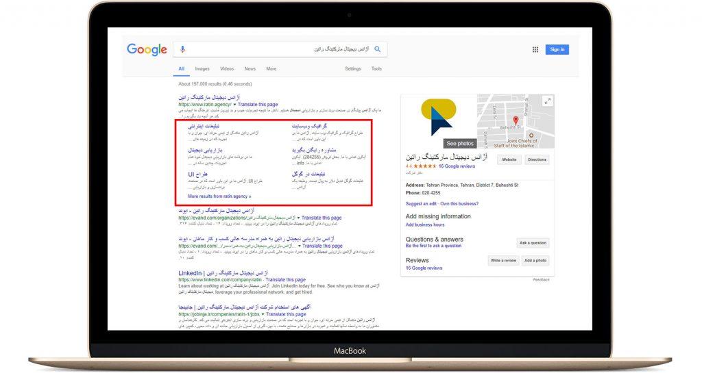 سایت لینک چیست و چطور میتوان آن را بدست آورد؟