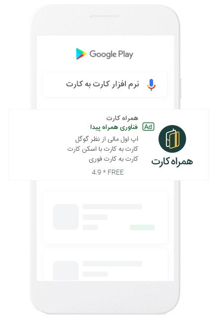 google app universal
