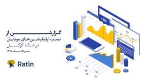 گزارش نصب اپ از طریق گوگل ادز