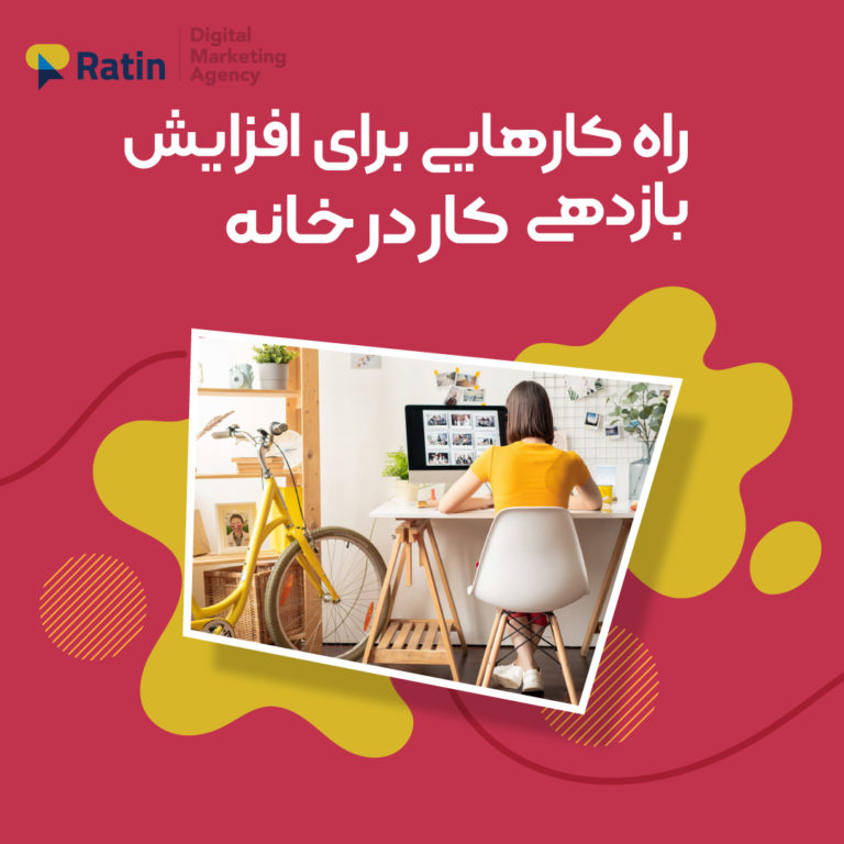 افزایش و حفظ بازدهی برای کار از منزل